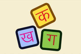 Hindi coaching class